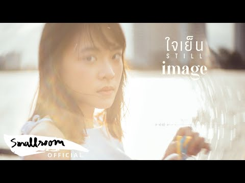 IMAGE - ใจเย็น | Still [Official Lyrics Video]