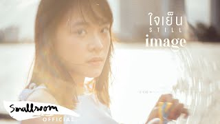 image-ใจเย็น-still-official-lyrics-video