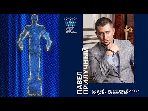 Павел Прилучный самый популярный актер по Ivi.рейтингу на II российской веб-премии