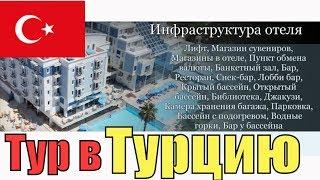Тур в Анталья, Турция. Отель Sealife Family Resort Hotel 5*