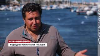 06.10.2018 Телеканал НТС покажет документальный фильм о подводном историческом наследии Черного моря
