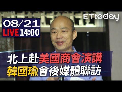 【精華】8/21 北上赴美國商會演講 韓國瑜會後媒體聯訪