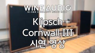 대형스피커 Klipsch Cornwall III &am…