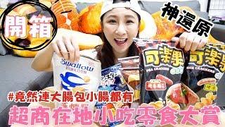 【7-11新品開箱】零食也能神還原台灣人氣小吃!!連大腸麵線都有!!★特盛吃貨艾嘉