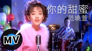 范曉萱 Mavis Fan - 你的甜蜜 (官方版MV)