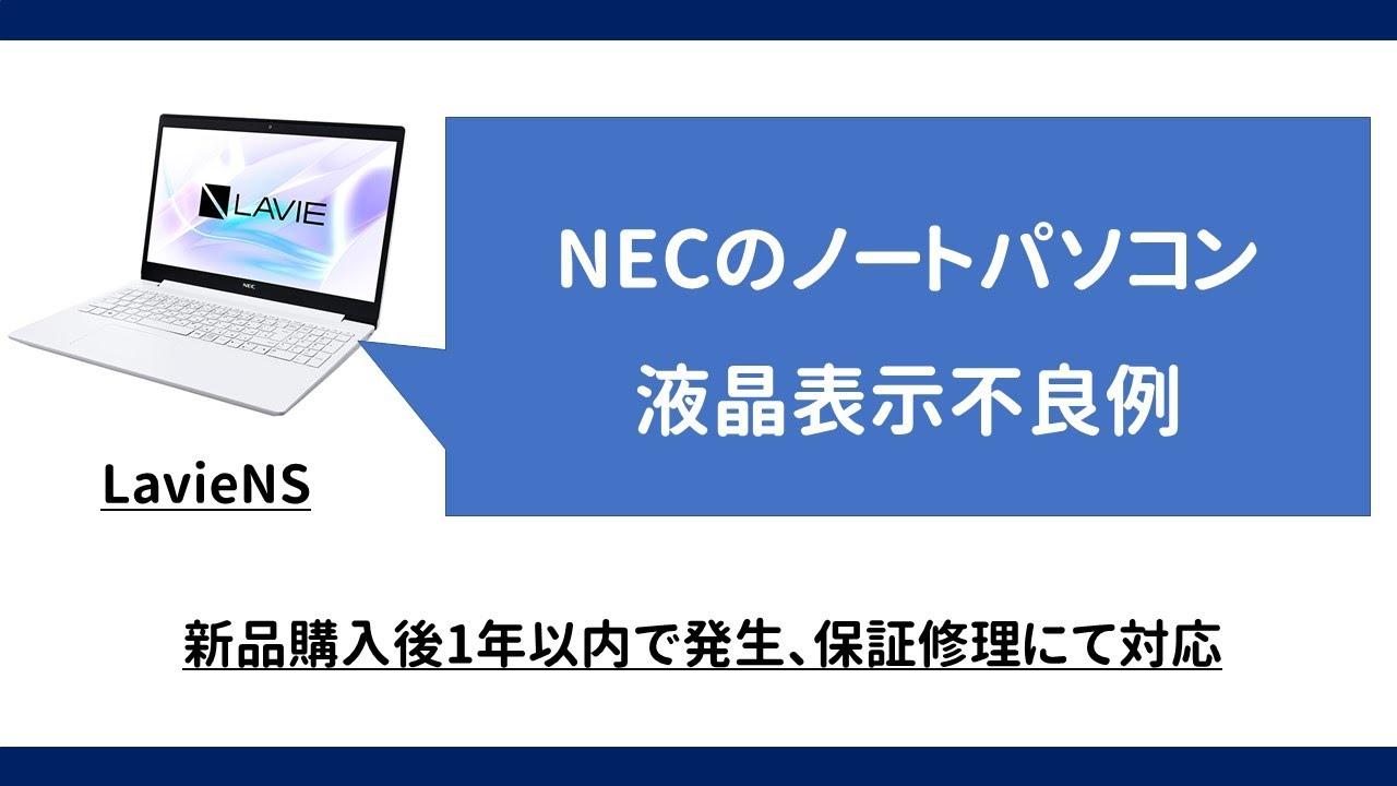 起動 しない パソコン Nec