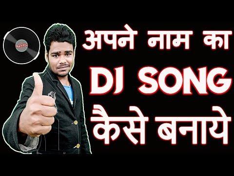 Apne Naam Ka DJ Song Kaise Banaye || Technical Dilshad