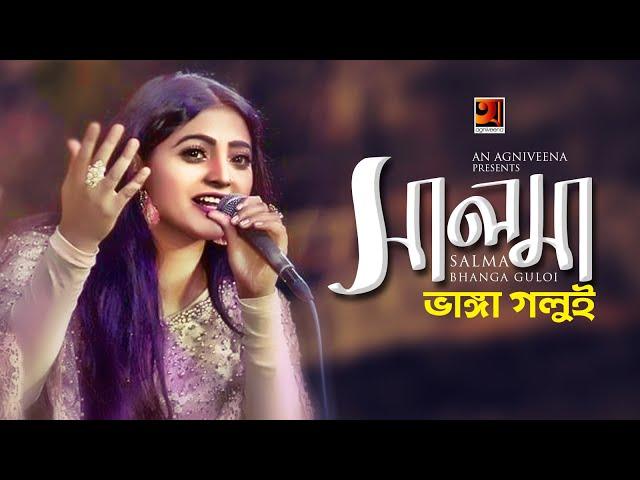 Bhanga Golui | by Salma | Lutfor Hasan | New Bangla Song 2019 | Official Lyrical Video