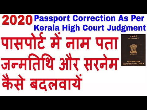 How To Change Name,Surname,DOB and Address In Passport| Passport Correction | Hindi |2020