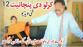 Manzor Kirlo Ki Panchayat 13   Desi Panchayat New 2021  Must Watch New Funny Video 2021 Top Jugni tv