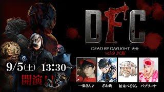【Dead by Daylight大会】DFC Vol.9 ブロック:一条