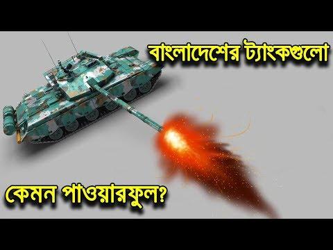 বাংলাদেশের কতগুলি ট্যাংক আছে | সেগুলোর ফায়ার পাওয়ার কেমন? How Many Tanks Bangladesh Army Has?