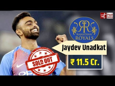 IPL Auction 2018 Day 2 Top 11 Expensive Players | Prize wise players full list | 2018 IPL