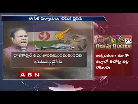 KA Paul Express Shock Over AP Exit Polls Results | ABN Telugu