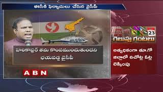 KA Paul Express Shock Over AP Exit Polls Results | ABN Telugu