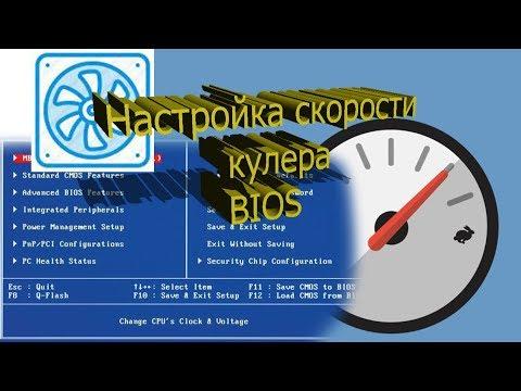 Настройка скорости кулера в BIOS