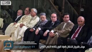 مصر العربية | موكب بالقيروان للاحتفال بالمولد النبوي يتقدمه الرئيس التونسي