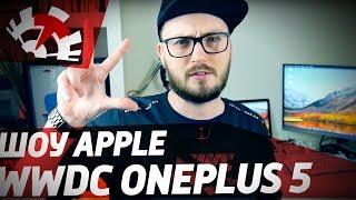 ТТ❗: WWDC 2017, OnePlus 5, Apple делает своё шоу и депутаты снова охренели