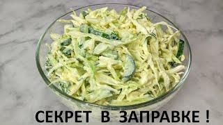 ОБАЛДЕННЫЙ салат из капусты! СУПЕР-ЗАПРАВКА! Салат из капусты и огурцов.