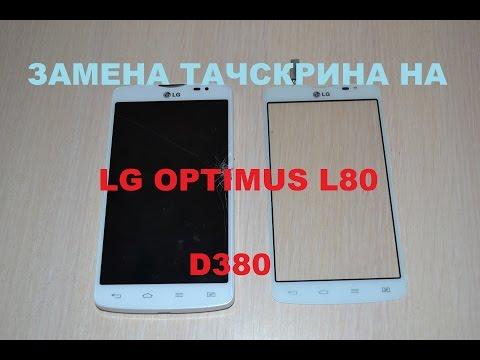 Замена тачскрина LG Optimus L80 D380 Replacement Touchscreen