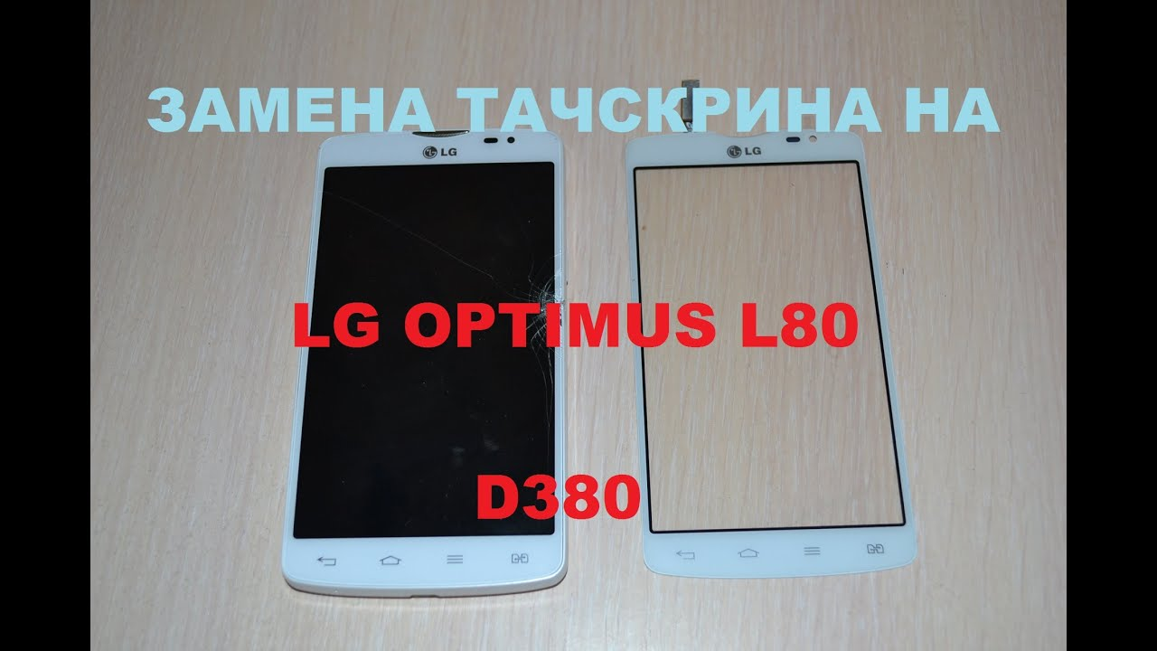Apr 29, 2014. Like all other l series handsets, the lg l80 is supposed to be an affordable device. Even so, its large 5-inch display has a resolution of only.