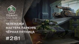 ТАНКИ ОНЛАЙН Видеоблог №281