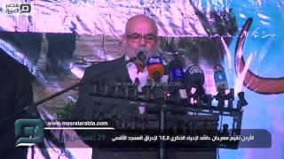 مصر العربية | الأردن تقيم مهرجان حاشد لإحياء الذكرى الـ46 لإحراق المسجد الأقصى