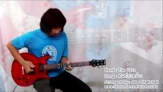 (The Yers) คืนที่ปวดร้าว - Joe Chatchai (Guitar)