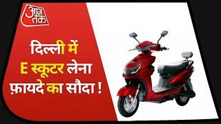 'Switch Delhi' Campaign : Delhi में petrol की बजाय electric scooter/bike लेने पर होंगे कई फ़ायदे