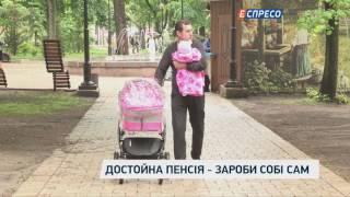 видео Закон об общеобязательном государственном пенсионном страховании