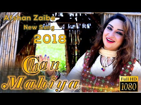 Chan Mahiya- Afshan Zaibe new song 2018 Full Hd 1080p
