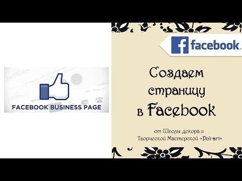 Создаем бизнес-страницу в Facebook