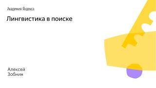 видео Малый ШАД, 14.03.13 – 26.04.14, Москва — Обучение в Яндексе