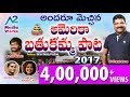 Bathukamma Song 2017 by Chandrabose || America || USA || A2 Media Works