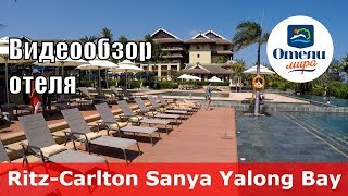Ritz-Carlton Sanya Yalong Bay