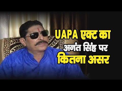Anant Singh की UAPA Act लगने से बढ़ी मुश्किलें, जानिए Advocate Prabhat Bhardwaj से क्या होगा इसका असर
