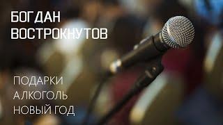 Stand Up Богдан Вострокнутов Подарки Алкоголь Новый год Свой Стендап Клуб