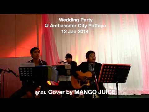 ลูกอม วงดนตรีงานแต่งงาน Cover by Mango Juice