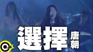 唐朝 Tang Dynasty【選擇】Official Music Video