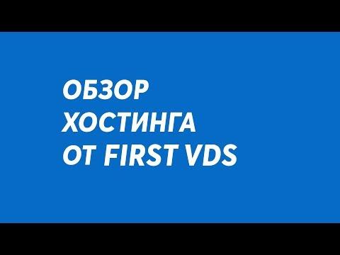 Обзор хостинга FIRST VDS - TOPHOSTING.PRO