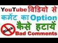 How To Remove Comment Option from Youtube Video (विडियो से कमेंट का option कैसे हटायें  ?)