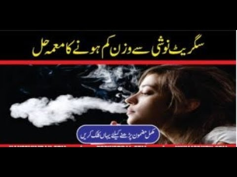 Essay on smoking effects in urdu - Side Effects of Tobacco
