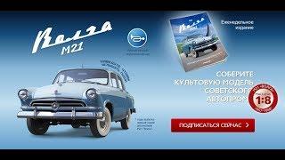 Первый номер журнала Волга М 21 ( сборка капота) DeAGOSTINIi