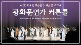 210824 광화문연가 커튼콜/김성규/엄기준/예술의 전…