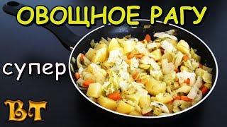 Овощное рагу. Любимый рецепт овощного рагу