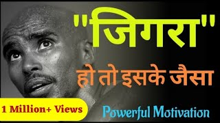 जिगरा हो तो, इसके जैसा || powerful running motivational video of 2020 || best gym motivation of 2020
