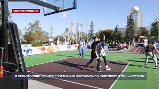 В Севастополе прошёл спортивный фестиваль по стритболу и мини футболу