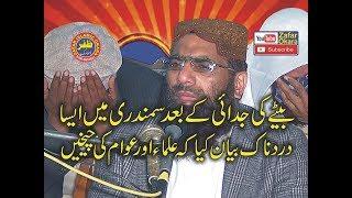 Qari Haneef Rabbani Topic Bety Ki Judai Ka Gham 2018 Zafar Okara