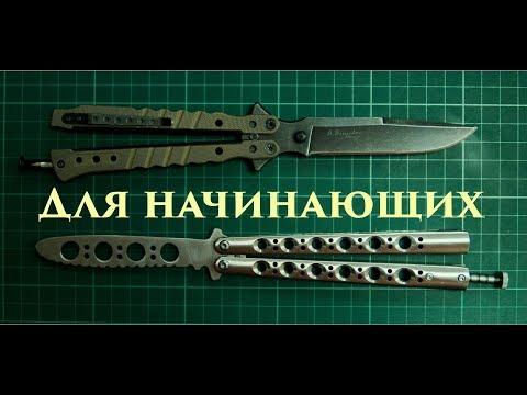 Нож-бабочка. Трюки для начинающих #1. Балисонг - базовые трюки, флиппинг и теория