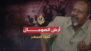 أرشيف تحت المجهر- الولادة العسيرة لأرض الصومال